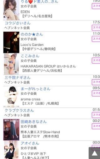 「昨日のみたよ!」12/14(金) 12:10 | りんの写メ・風俗動画