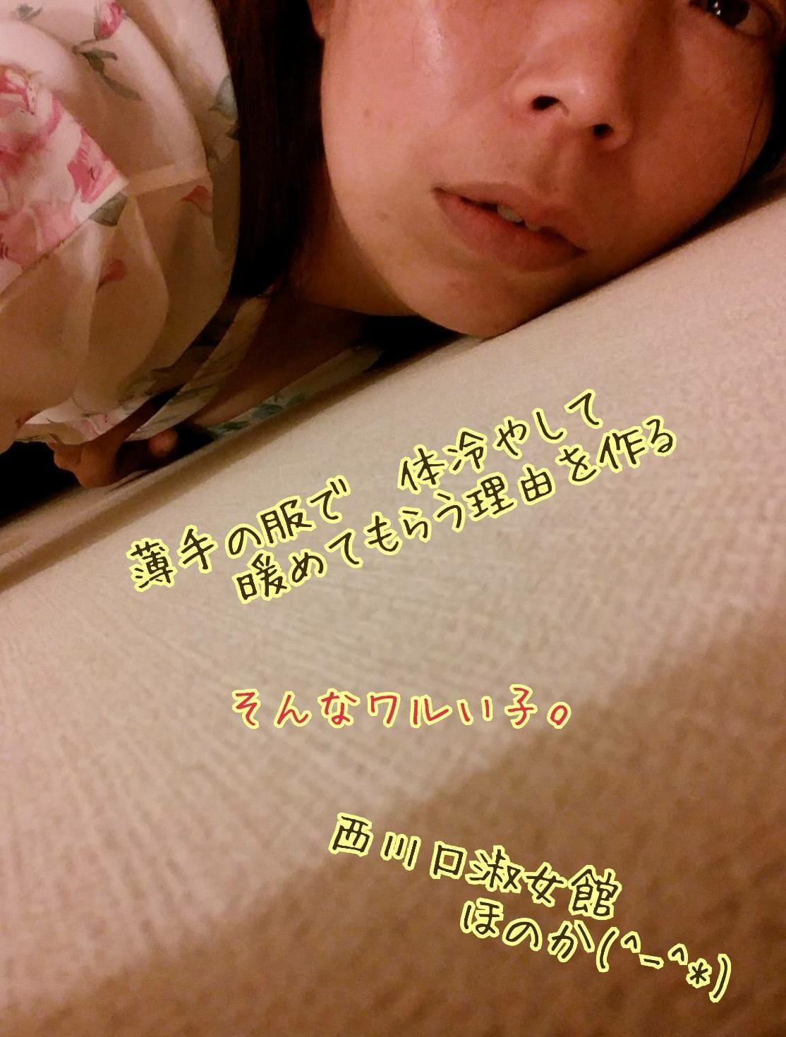 「寒さを理由にしてもいい?」12/14(金) 19:13   ほのかの写メ・風俗動画