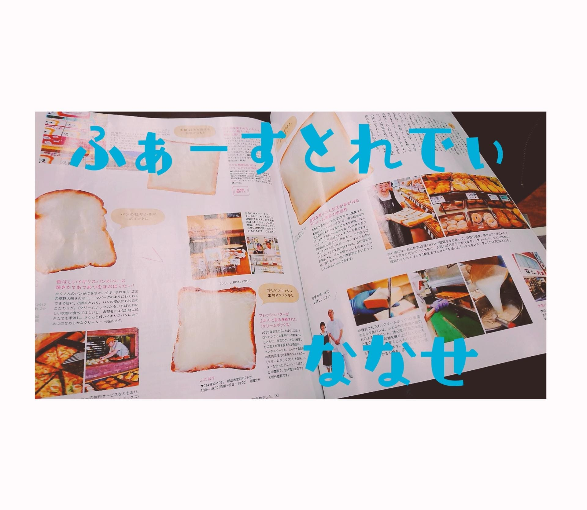 「«クリームボックス!?»」12/14(金) 20:23 | ななせの写メ・風俗動画