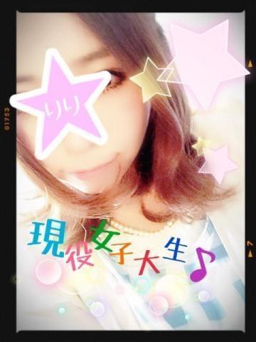 「遊んでくれたお兄様、ありがとう☆」12/14(金) 21:03 | りりの写メ・風俗動画