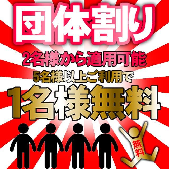 「【団体割り】5名様以上利用で1名が無料に!」12/14日(金) 21:16 | まい 皆大好き業界未経験の写メ・風俗動画