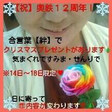 「♪12th Anniversary♪ご予約感謝♪倉敷発車♪」12/14(金) 21:20   せんり◇アナルが最高◇の写メ・風俗動画