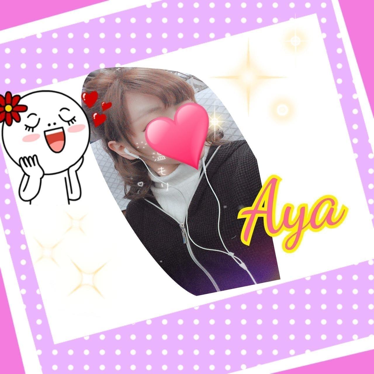 「お礼♪」12/14(金) 23:40 | あや☆キレカワお姉さまの写メ・風俗動画