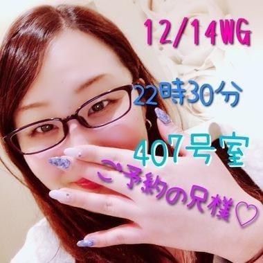 「12/14WG22時30分ご予約の兄様?」12/15日(土) 04:44 | まみの写メ・風俗動画