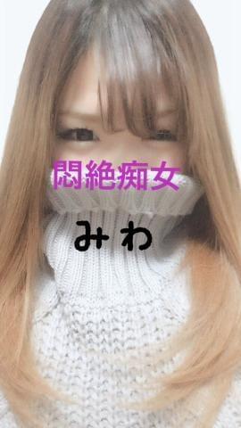「浅い」12/15(土) 10:38 | みわの写メ・風俗動画