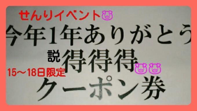 「【祝】奥鉄12周年・2日目」12/15(土) 14:11   せんり◇アナルが最高◇の写メ・風俗動画