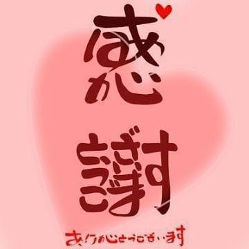 柿添 ななみ「お礼♪Hくん」12/15(土) 14:27   柿添 ななみの写メ・風俗動画