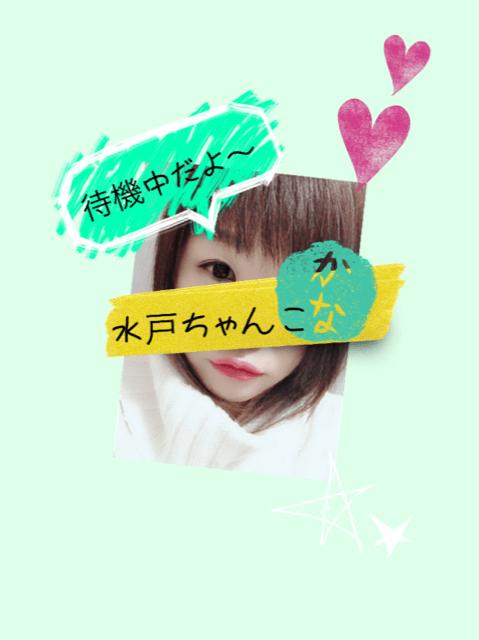 「今日も」12/15(土) 20:14 | かなの写メ・風俗動画