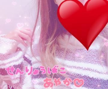 「もこもこ??*´?`*??」12/15日(土) 23:48 | ★あやか★の写メ・風俗動画