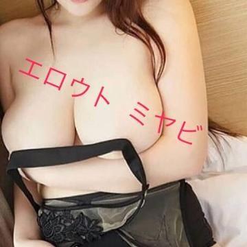 「[おっぱい激写!]:フォトギャラリー」12/16(日) 00:03 | みやびの写メ・風俗動画