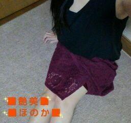 「お礼写メ(^人^)」12/16(日) 00:28 | ほのかの写メ・風俗動画