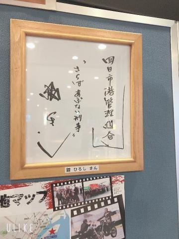 「舘ひろしサマー」12/16(日) 01:11 | ゆりかの写メ・風俗動画