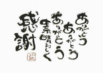 「ありがとうございました^_^」12/16日(日) 01:15 | みさきの写メ・風俗動画