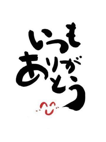 「ありがとうございました♪」12/16日(日) 02:22 | おとはの写メ・風俗動画