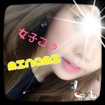 みなみ「池袋のYさん☆」12/16(日) 03:19   みなみの写メ・風俗動画