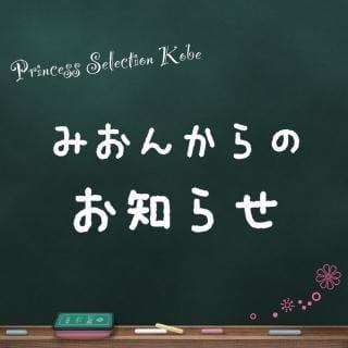 「アップデートしますよ♡」12/16日(日) 03:48 | みおんの写メ・風俗動画