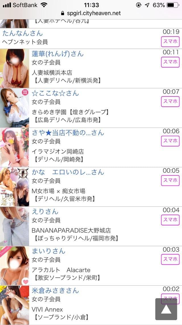 「4日の見たよ??」12/16日(日) 11:51 | あゆの写メ・風俗動画