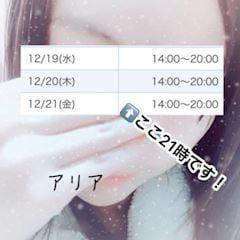 「こんにちわ」12/16日(日) 13:01   アリアの写メ・風俗動画