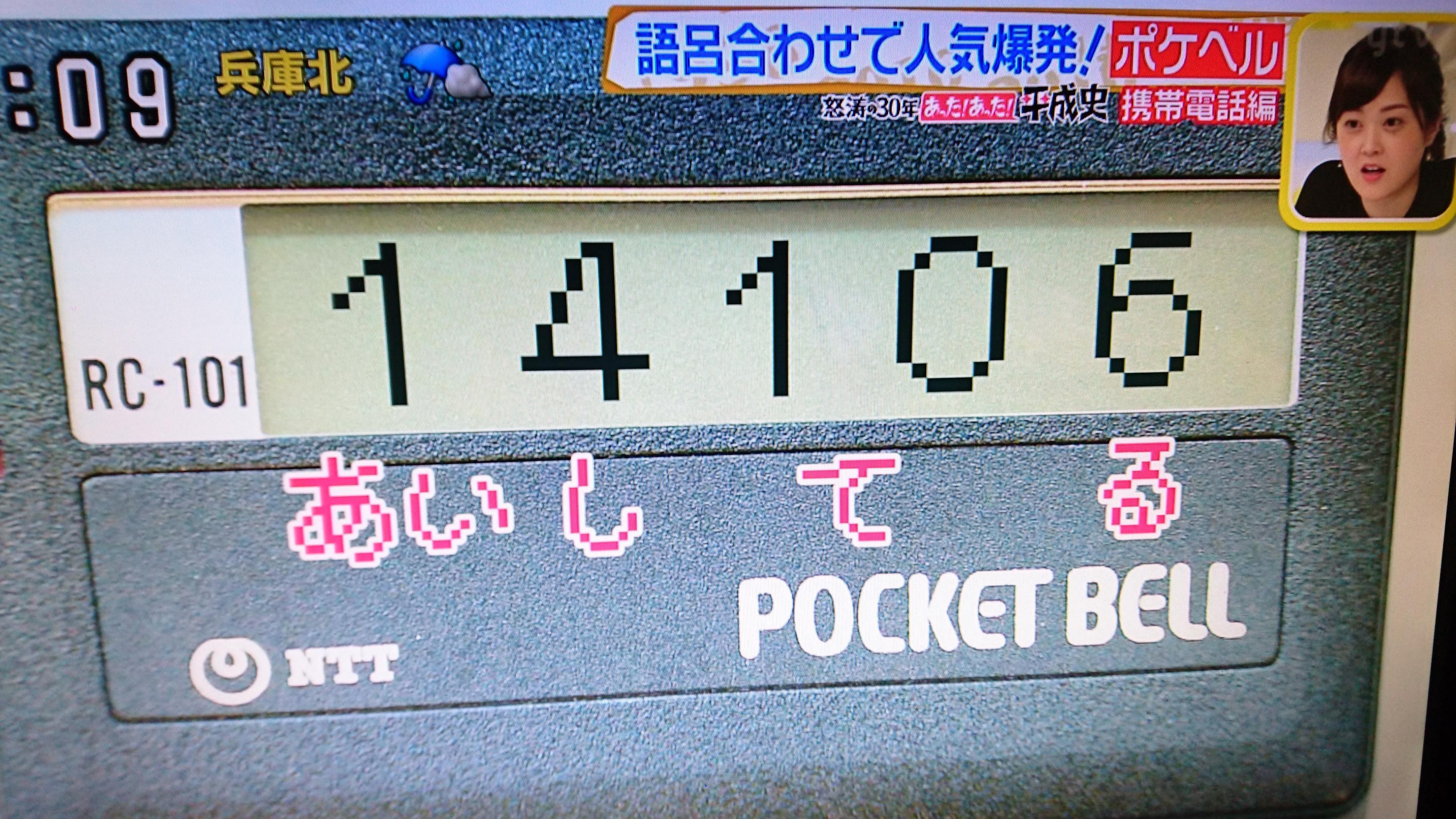 「ポケベル持ってました〜(^^)」12/16日(日) 13:26   よしみの写メ・風俗動画