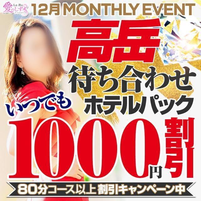 「お得なイベントは待ち合わせ」12/16(日) 15:07 | あかりの写メ・風俗動画