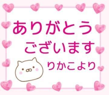星宮りかこ「お礼✩︎Yくん」12/16(日) 16:00 | 星宮りかこの写メ・風俗動画