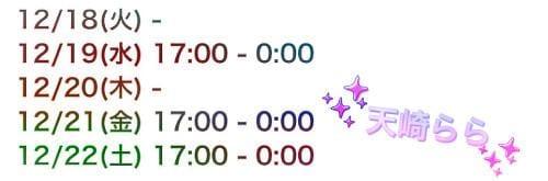 天崎らら「!訂正!」12/16(日) 18:20 | 天崎ららの写メ・風俗動画