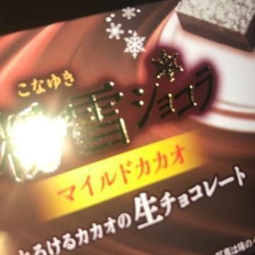 「こんばんわ」12/16日(日) 23:49 | セイラの写メ・風俗動画