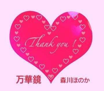 ★☆森川ほのか☆★「✲ありがとうございました✲」12/17(月) 11:35 | ★☆森川ほのか☆★の写メ・風俗動画