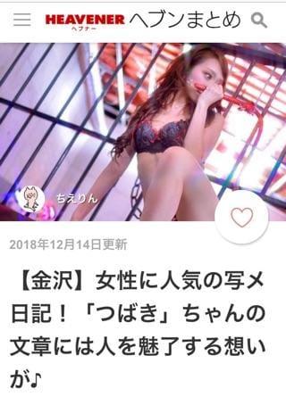 「載ってるよん」12/17日(月) 22:52 | 乙葉つばきの写メ・風俗動画