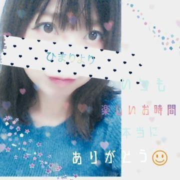 「?4日いつも本当にありがとうございます?」12/17日(月) 23:46 | 陽毬(ひまり)の写メ・風俗動画