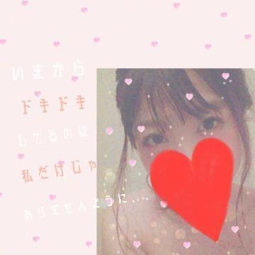 「おやすみなさい☆」12/18(火) 00:09 | 陽毬(ひまり)の写メ・風俗動画
