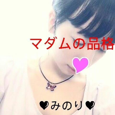みのり「お礼☆」12/18(火) 03:20 | みのりの写メ・風俗動画