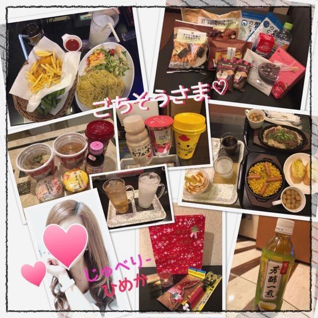 ひめか「お腹いっぱい**」12/18(火) 05:39 | ひめかの写メ・風俗動画