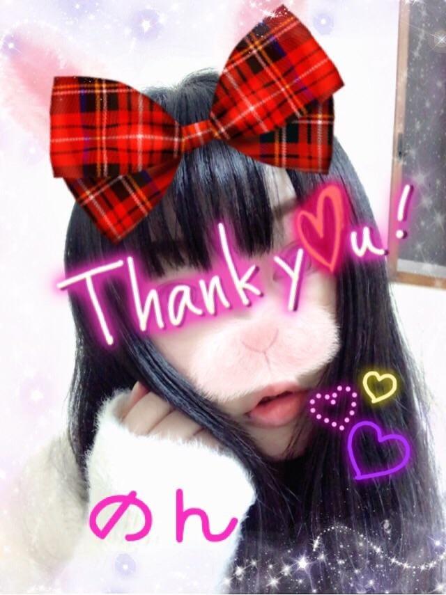 「お礼です〜☆」12/18日(火) 16:03 | のんの写メ・風俗動画