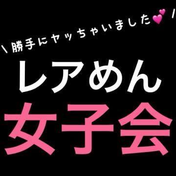 「大好きなメンバーで女子会」12/18(火) 17:14 | ★カオリ★の写メ・風俗動画