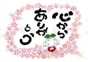 「お礼です」12/18(火) 23:23   まおの写メ・風俗動画