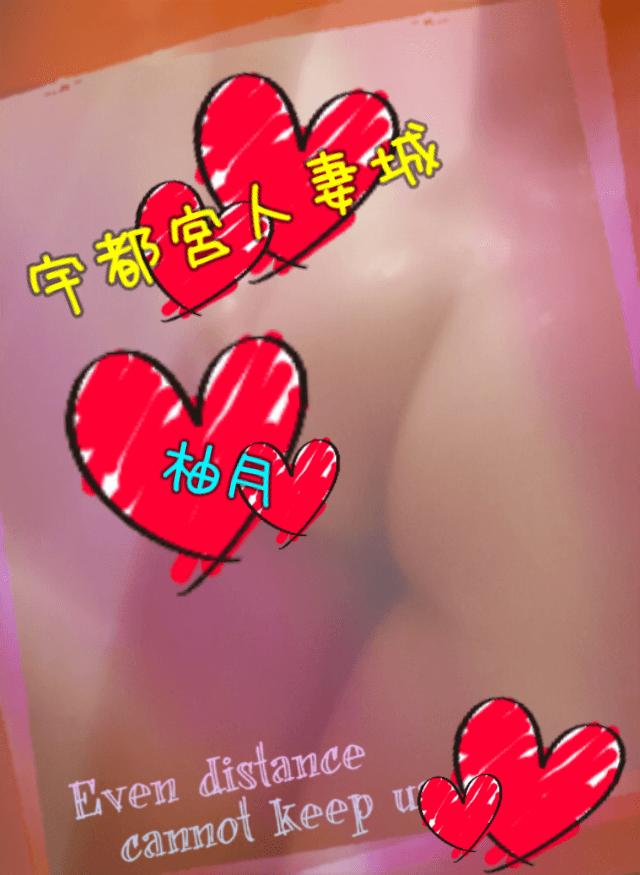 「週末の予定...」12/18(火) 23:32   柚月の写メ・風俗動画