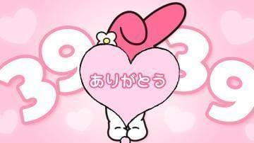 こずえ憂梨(巨乳・おっとり)「お礼⋈*.。」12/19(水) 05:57 | こずえ憂梨(巨乳・おっとり)の写メ・風俗動画