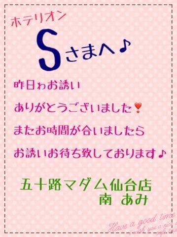 「ありがとうございました!」12/19(水) 09:16 | 南あみの写メ・風俗動画