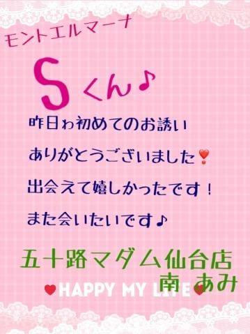 「ありがとうございました!」12/19(水) 09:44 | 南あみの写メ・風俗動画