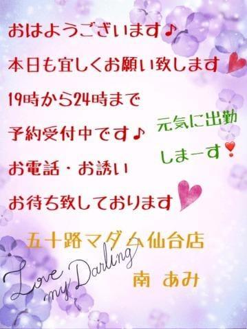 「おはようございます!」12/19(水) 09:50 | 南あみの写メ・風俗動画