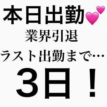 「ラスト3日」12/20(木) 10:38 | ★カオリ★の写メ・風俗動画