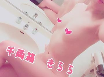 「クロスバイク??」12/21(金) 14:56 | ★きらら★の写メ・風俗動画