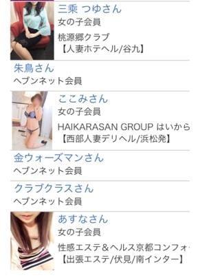 「昨日の!」12/29(土) 11:54 | りんの写メ・風俗動画