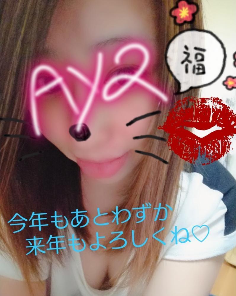 「今年も……残りわずか」12/30(日) 00:32 | 綾(あや)の写メ・風俗動画