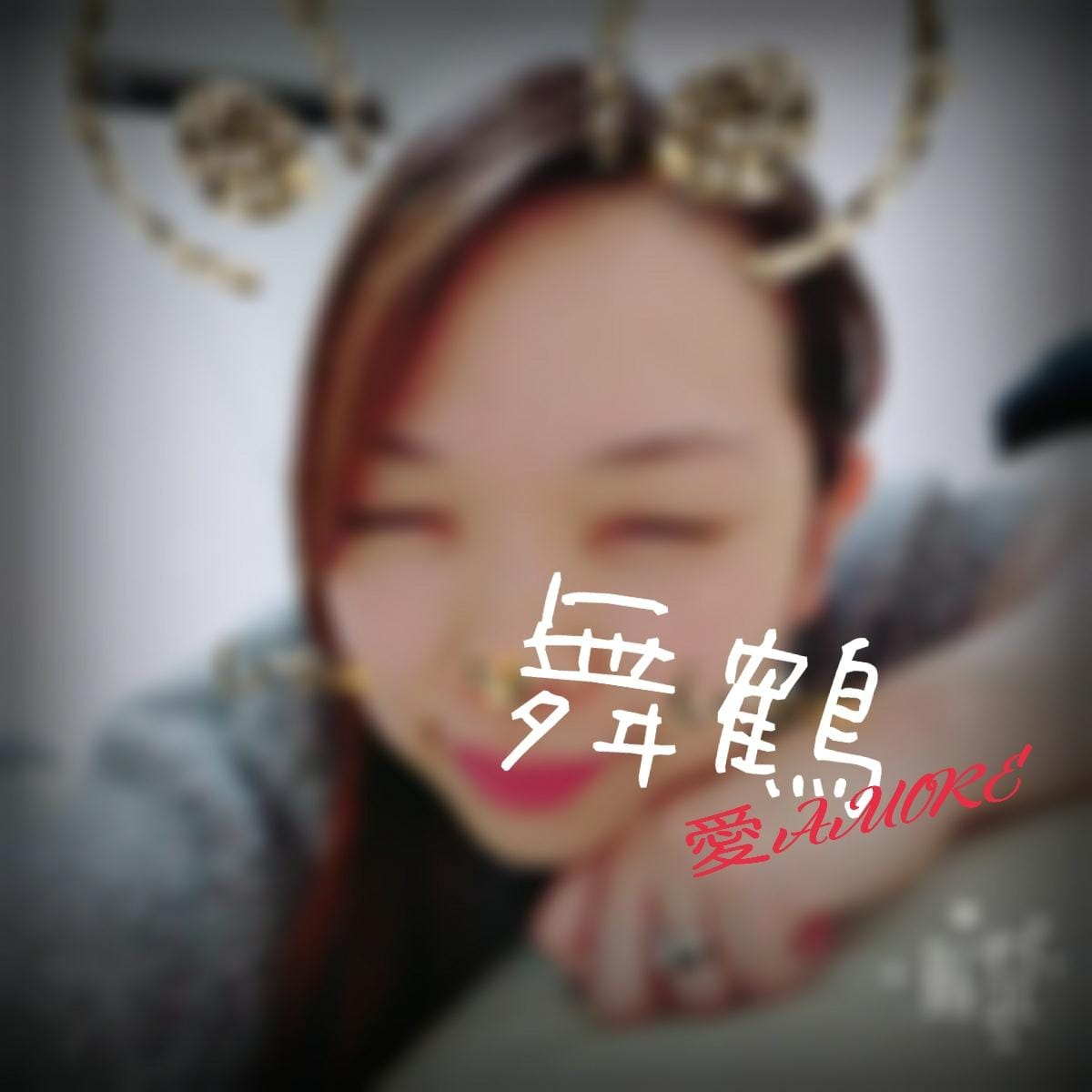 「#悪魔のおにぎらない」12/30(日) 03:30 | 舞鶴の写メ・風俗動画
