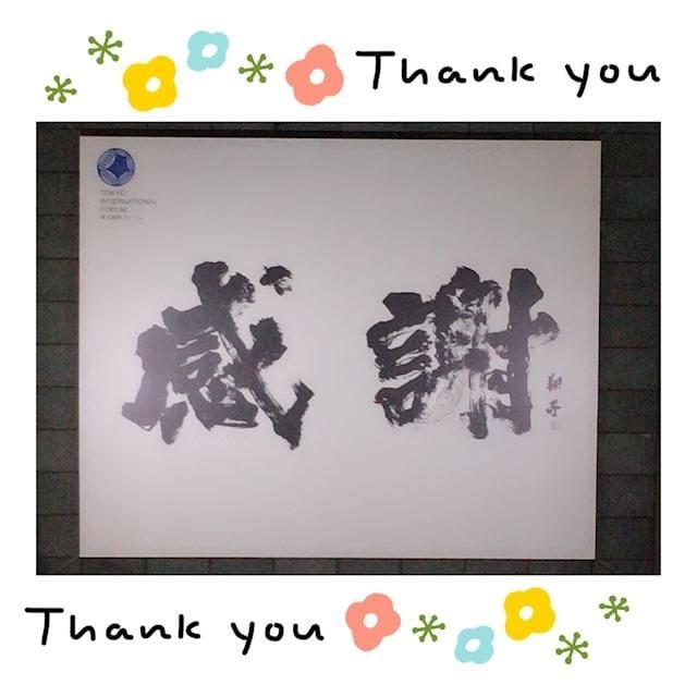「ありがとうございました☆」12/31(月) 16:51 | あずさの写メ・風俗動画
