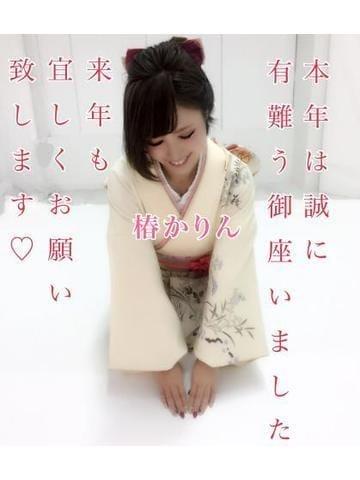 「【椿かりん】2018年御礼」01/01(火) 00:05 | 椿かりんの写メ・風俗動画