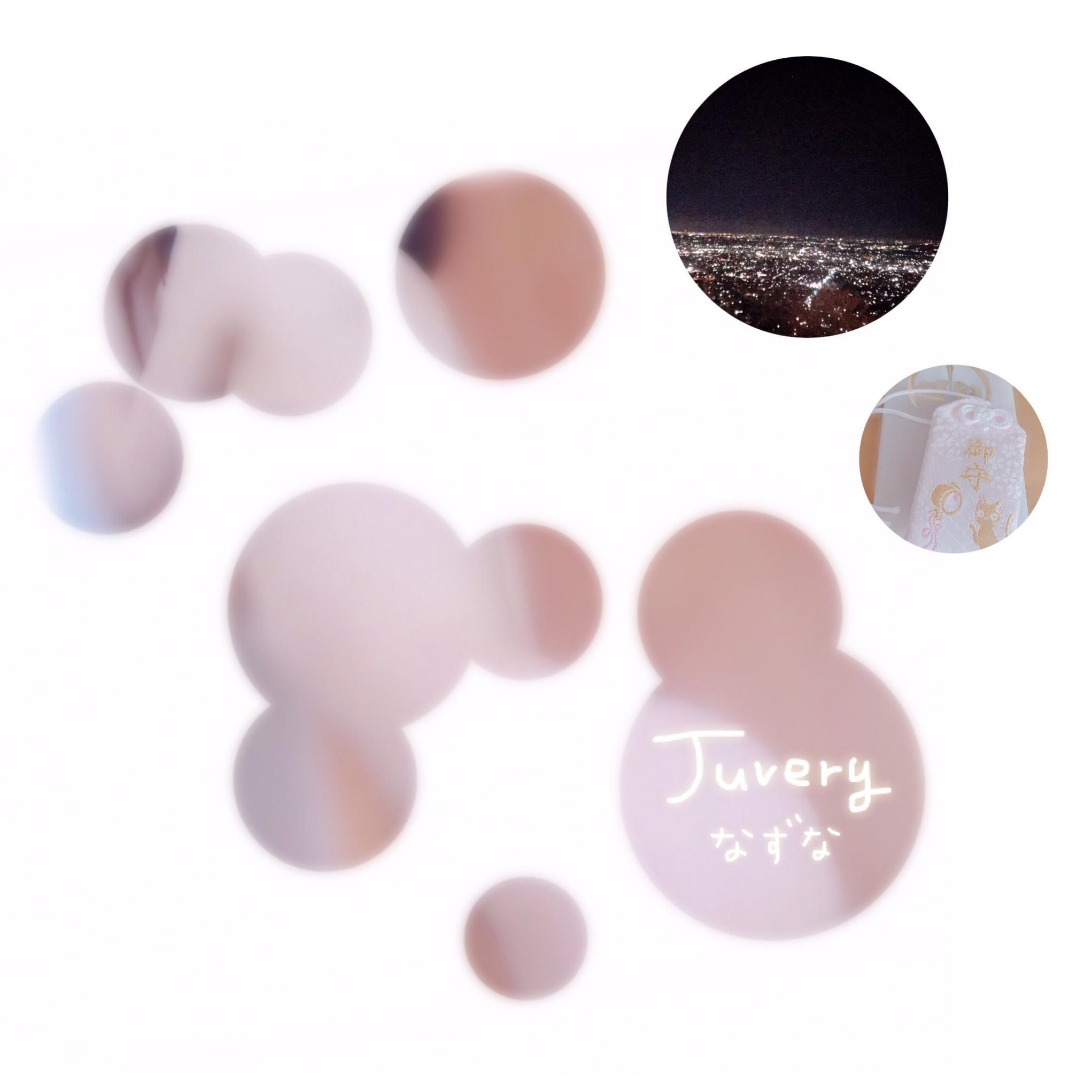 「お正月日記」01/01(火) 20:00 | なずなの写メ・風俗動画