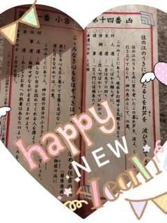 「新年あけまして」01/04(金) 08:50 | ぐみの写メ・風俗動画